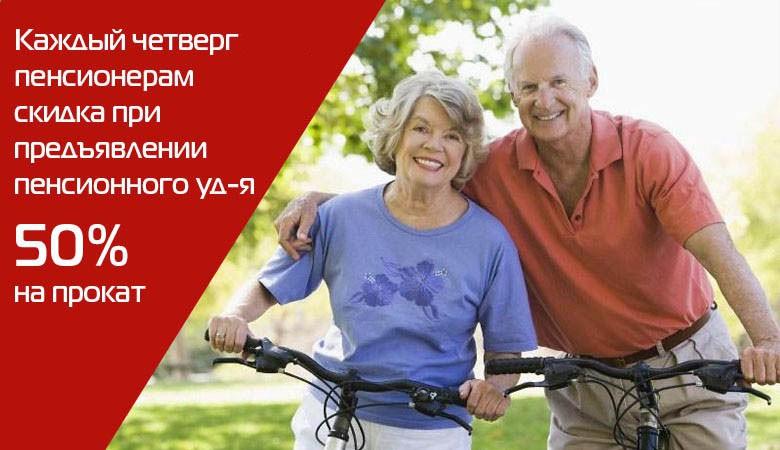 Скидка пенсионерам по четвергам 50%