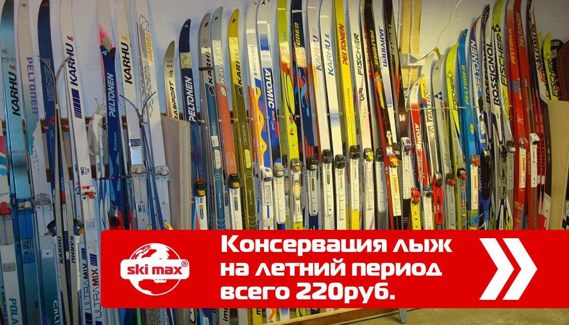 Консервация лыж в Уфе
