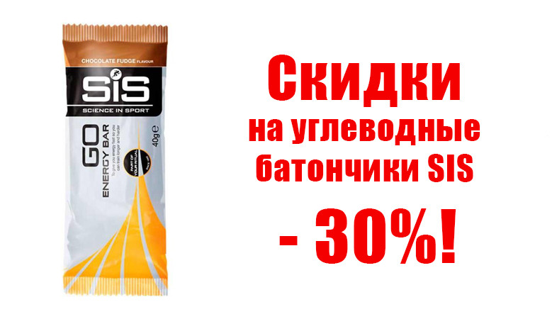 Скидки на углеводные батончики SIS 30%!