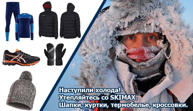 холод