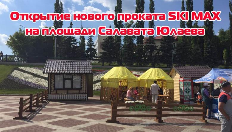 Открытие проката на площади Салавата Юлаева