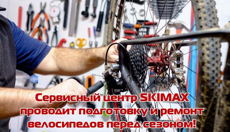 Подготовка велоcипедов