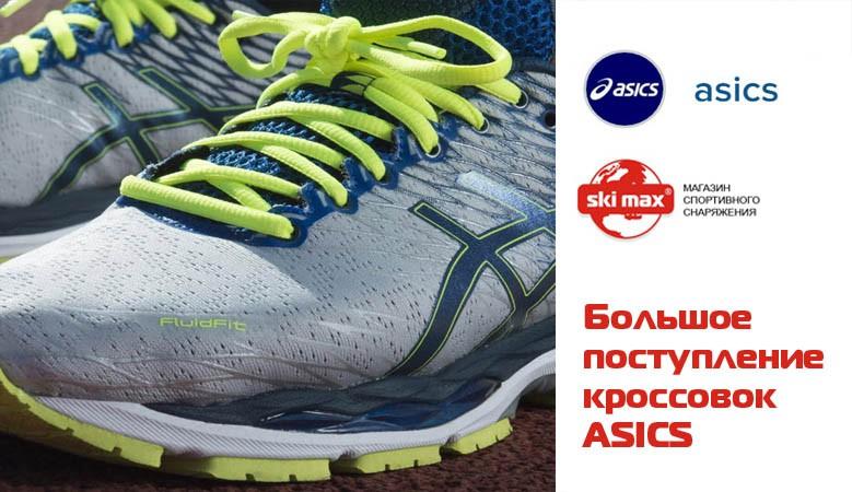 Кроссовки ASICS в Уфе