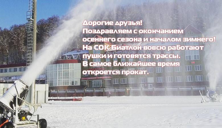Подготовка к зимнему прокату
