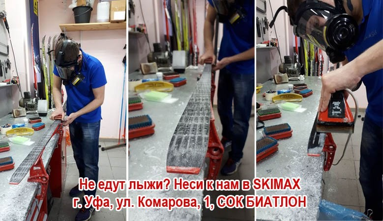 Сервис skimax