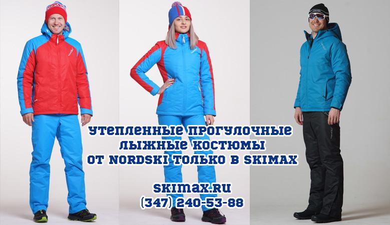 утепленные прогулочные  лыжные костюмы