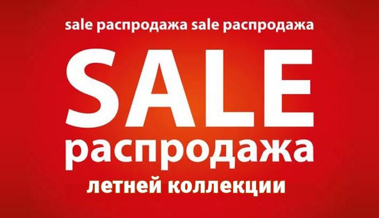 распродажа