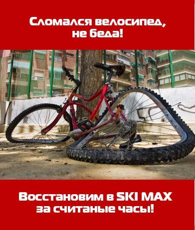 Подготовка велосипедов к сезону