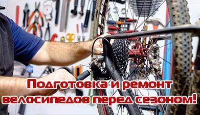 Подготовка вело